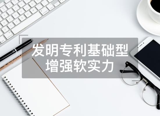 发明专利申请基础型-增强软实力